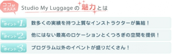 studio my laggageの魅力とは